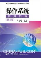 操作系统实用教程(第2版)