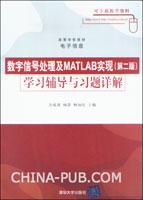 数字信号处理及MATLAB实现(第二版)学习辅导与习题详解