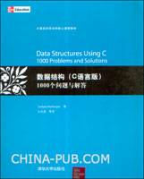 数据结构(C语言版):1000个问题与解答