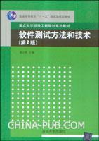 软件测试方法和技术(第2版)