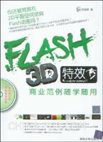 Flash 3D特效商业范例随学随用