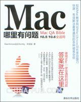 Mac哪里有问题
