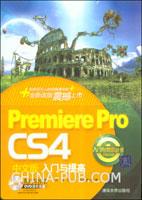 Premiere Pro CS4中文版入门与提高