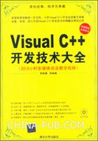 Visual C++开发技术大全