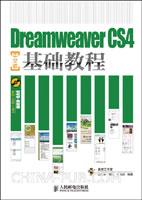 (特价书)Dreamweaver CS4中文版基础教程
