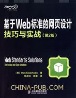 (特价书)基于Web标准的网页设计技巧与实战(第2版)