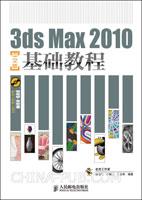 3ds Max 2010中文版基础教程