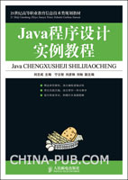 Java程序设计实例教程