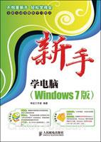 新手学电脑(Windows 7版)