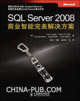 SQL Server 2008商业智能完美解决方案[按需印刷]