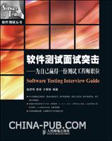 软件测试面试突击:为自己赢得一份测试工程师职位