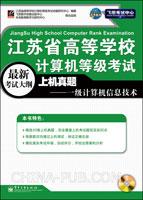 江苏省高等学校计算机等级考试上机真题.一级计算机信息技术