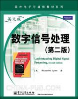 (特价书)数字信号处理(第二版.英文影印版)