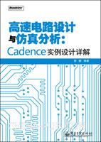 高速电路设计与仿真分析:Cadence实例设计详解