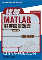 详解MATLAB数字信号处理