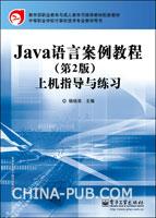 Java语言案例教程(第2版)上机指导与练习