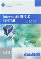 Internet应用技术与HTML