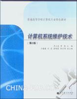 计算机系统维护技术(第2版)