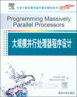 大规模并行处理器程序设计(英文影印版)