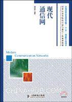 现代通信网