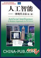 人工智能--一种现代方法(第二版)