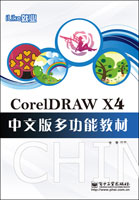 iLike就业CorelDRAW X4中文版多功能教材