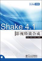 (特价书)iLike苹果Shake 4.1影视特效合成