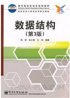 数据结构(第3版)
