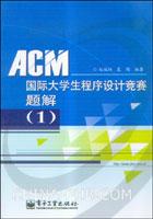 ACM国际大学生程序设计竞赛题解.1