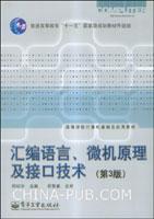 汇编语言、微机原理及接口技术(第3版)