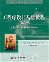 (特价书)C程序设计基础教程(第八版)