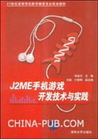J2ME手机游戏开发技术与实践
