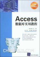 Access数据库实用教程