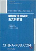 数据库原理实验及实训教程