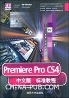 Premiere Pro CS4中文版标准教程