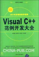 Visual C++范例开发大全