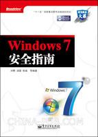 Windows 7 安全指南