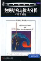 数据结构与算法分析:C语言描述(英文版.第2版)
