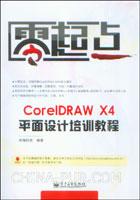CorelDRAW X4平面设计培训教程