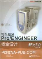 (特价书)完全精通Pro/ENGINEER野火5.0中文版钣金设计
