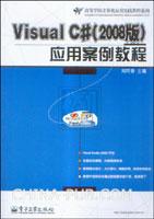 (特价书)Visual C#(2008版)应用案例教程