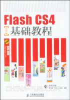 Flash CS4中文版基础教程
