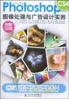(特价书)Photoshop CS4图像处理与广告设计实务