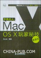 苹果达人:Mac OS X玩家秘技(速查版)