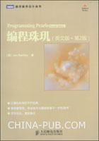 编程珠玑(英文影印版.第2版)(计算机科学的不朽经典)