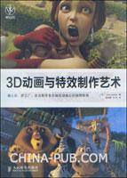 3D动画与特效制作艺术