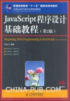 JavaScript程序设计基础教程(第2版)