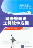 网络管理与工具软件应用