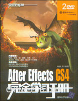 After Effects CS4完全学习手册