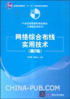 网络综合布线实用技术(第2版)